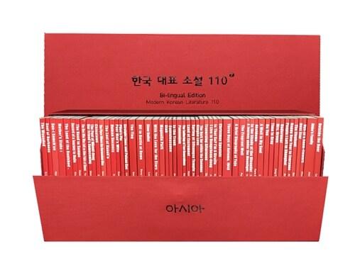 바이링궐 에디션 한국 대표 소설 세트 110 - 전110권