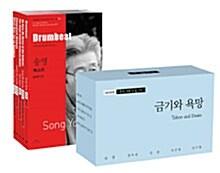 바이링궐 에디션 한국 대표 소설 세트 110-15 : 금기와 욕망 - 전5권