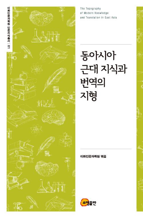 동아시아 근대 지식과 번역의 지형
