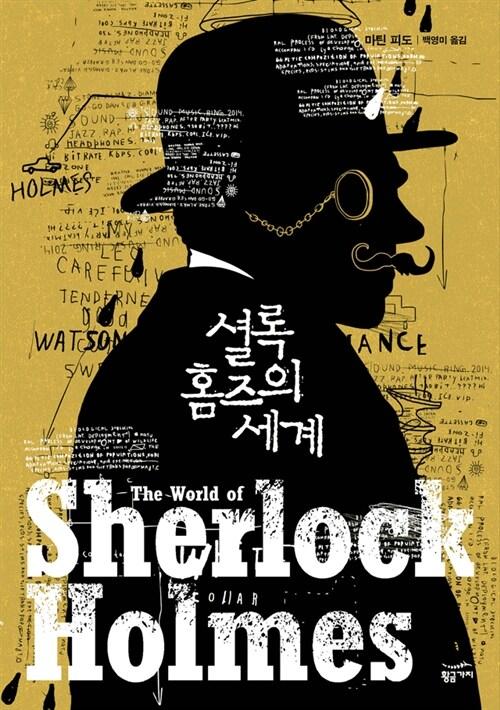 셜록 홈즈의 세계