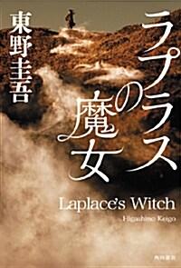 ラプラスの魔女 (單行本)
