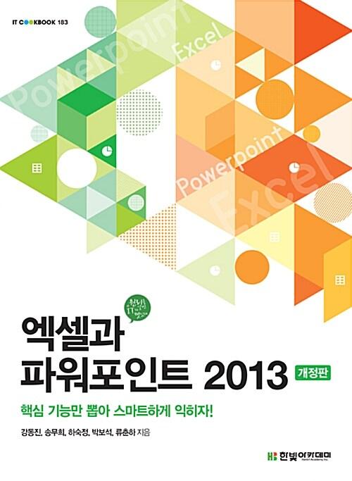 엑셀과 파워포인트 2013