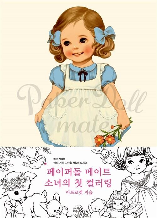 페이퍼돌 메이트