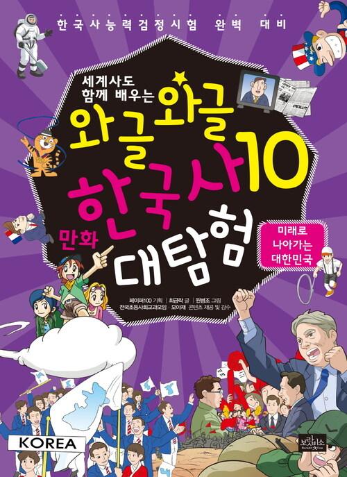 [고화질] 와글와글 만화 한국사 대탐험 10 : 미래로 나아가는 대한민국