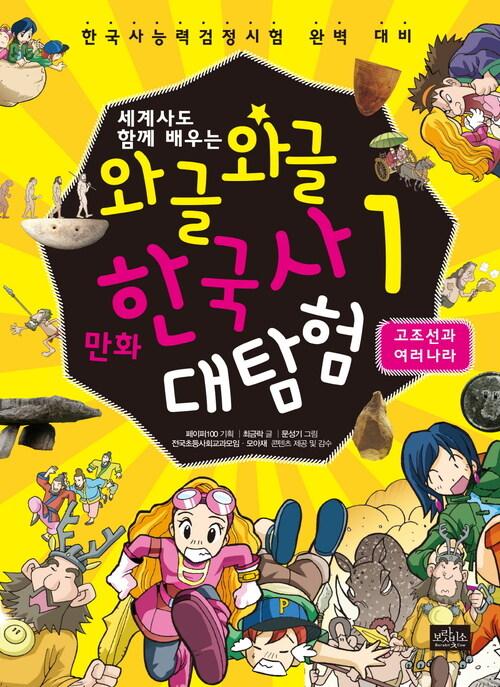 [고화질] 와글와글 만화 한국사 대탐험 01 : 고조선과 여러 나라