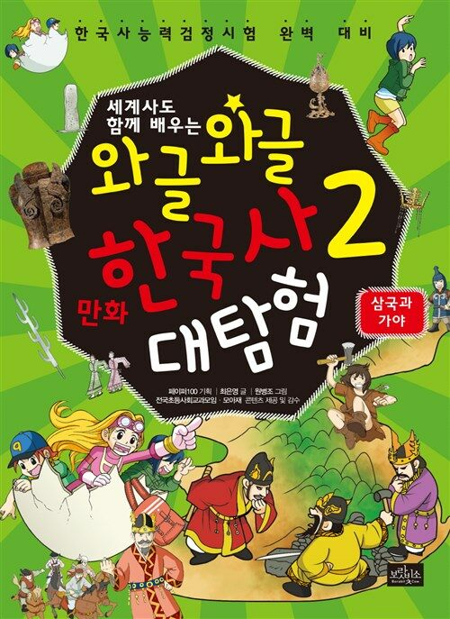 [고화질] 와글와글 만화 한국사 대탐험 02 : 삼국과 가야