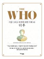 더 후 (The Who)
