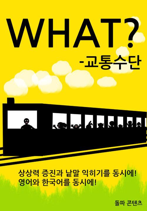 WHAT? : 교통수단