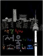 색깔 찾아 서울 가자!