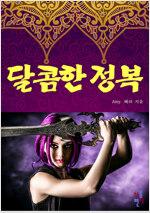 [합본] 달콤한 정복 (전3권/완결)
