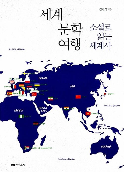세계문학여행