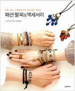 [중고] 패션 팔찌 & 액세서리
