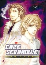 [고화질] 코어스크램블 (Core Scramble) 04화