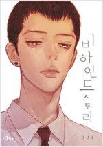 [고화질] 비하인드 스토리 01화