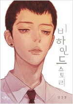 [고화질] 비하인드 스토리 03화