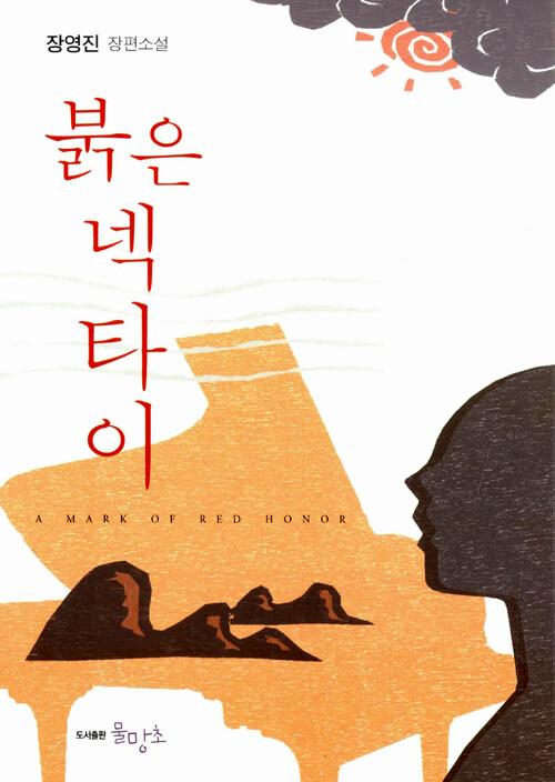 붉은 넥타이 : 장영진 장편소설