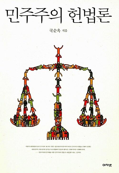 민주주의 헌법론