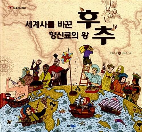 세계사를 바꾼 향신료의 왕 후추