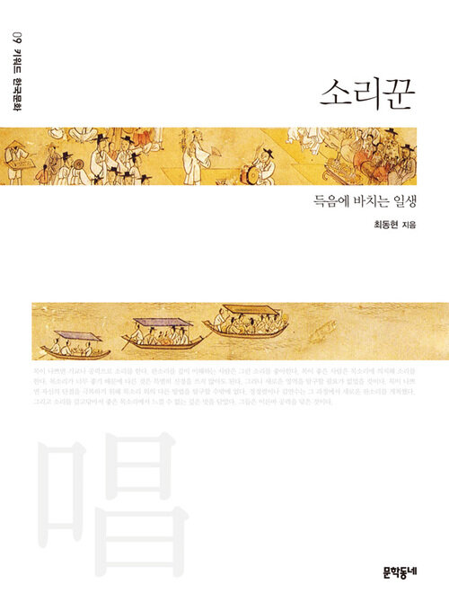 소리꾼 : 득음에 바치는 일생 - 키워드 한국문화 09