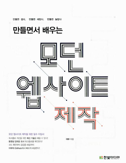 (만들면서 배우는) 모던 웹사이트 제작