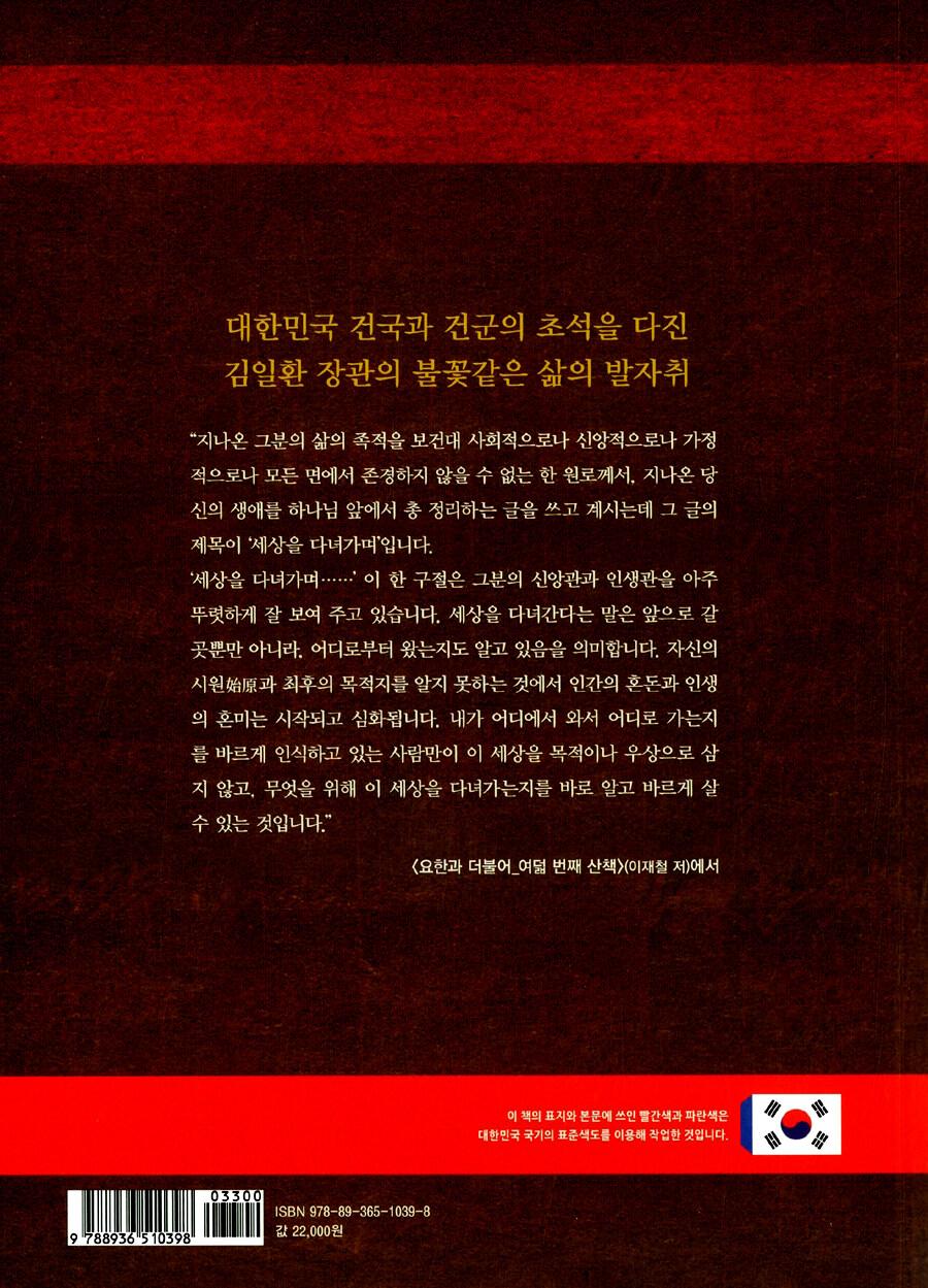 김일환 회고록 : 대한민국 국가건설기의 역할을 중심으로 개정판