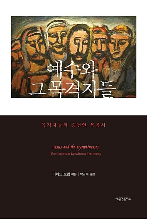 예수와 그 목격자들