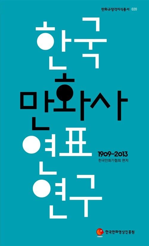 한국만화사연표연구 1909-2013