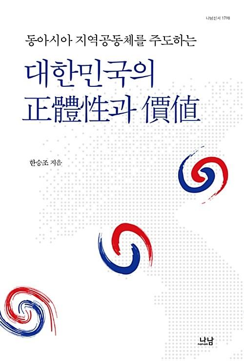 대한민국의 正體性과 價値