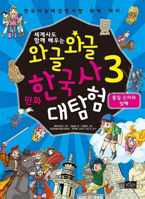 [고화질] 와글와글 만화 한국사 대탐험 3 : 통일 신라와 발해