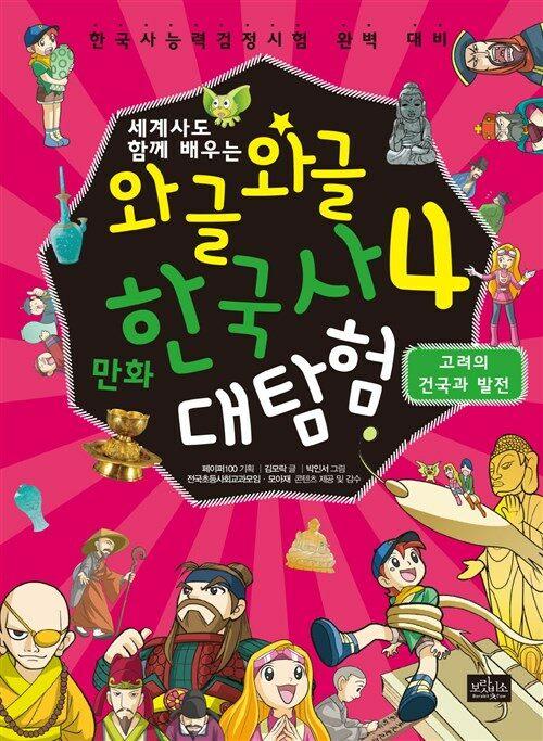 [고화질] 와글와글 만화 한국사 대탐험 4 : 고려의 건국과 발전