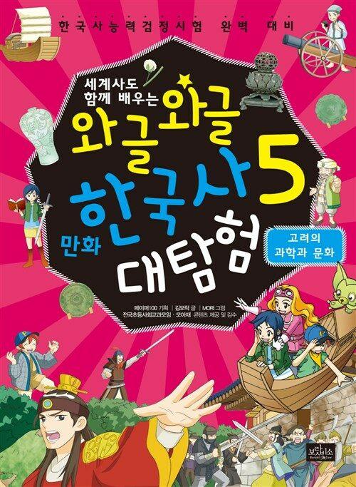 [고화질] 와글와글 만화 한국사 대탐험 5 : 고려의 과학과 문화