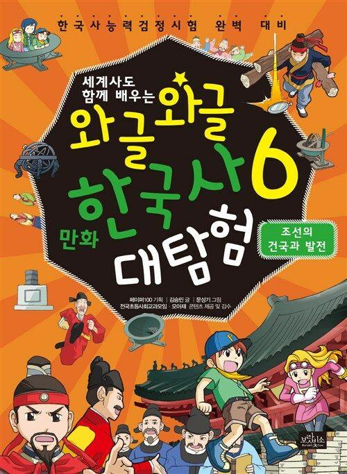 [고화질] 와글와글 만화 한국사 대탐험 6 : 조선의 건국과 발전