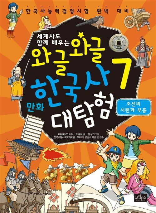 [고화질] 와글와글 만화 한국사 대탐험 7 : 조선의 시련과 부흥