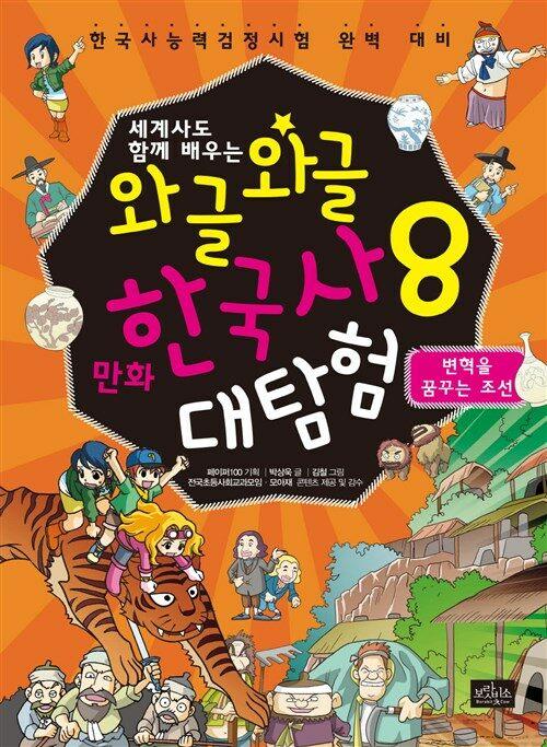 [고화질] 와글와글 만화 한국사 대탐험 8 : 변혁을 꿈꾸는 조선