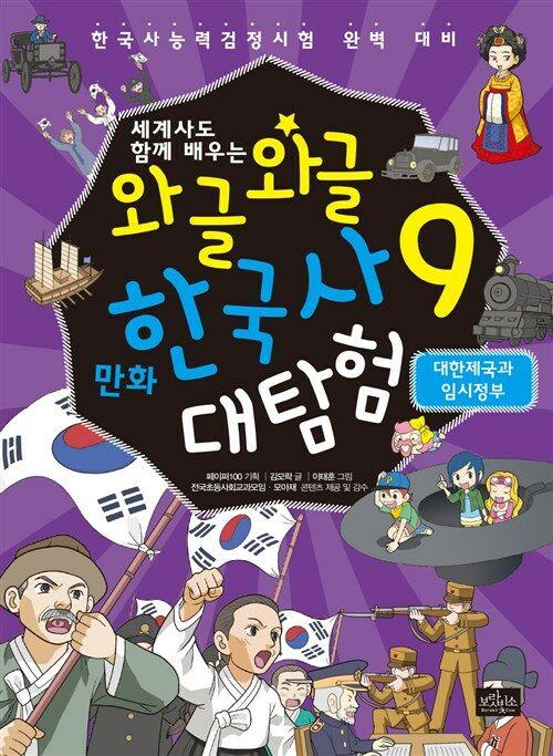 [고화질]와글와글 만화 한국사 대탐험 9 : 대한제국과 임시정부