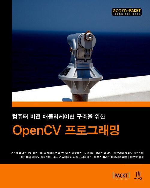(컴퓨터 비전 애플리케이션 구축을 위한) OpenCV 프로그래밍