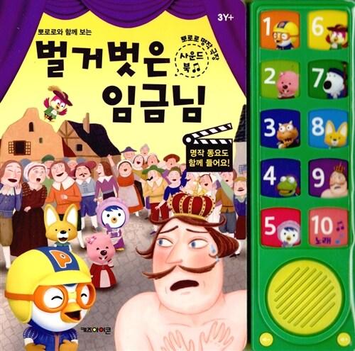 뽀로로 명작 극장 사운드북 : 벌거벗은 임금님