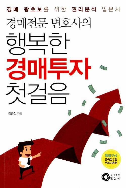 (경매전문 변호사의) 행복한 경매투자 첫걸음 : 경매 왕초보를 위한 권리분석 입문서