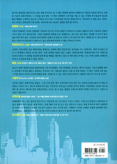 (경매전문 변호사의) 경매기술 top 시크릿