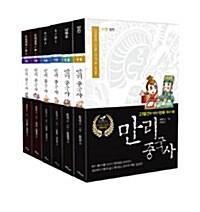 만리 중국사 11~16권 세트 - 전6권