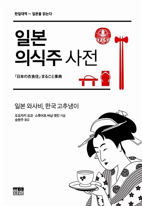 일본 의식주 사전