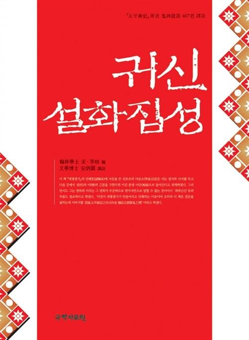 귀신설화집성 : 『태평광기』 소재 귀신설화 467편 역주