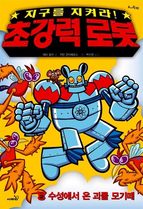 지구를 지켜라! 초강력 로봇 2