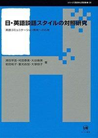 日・英語談話スタイルの対照研究 : 英語コミュニケーション教育への応用