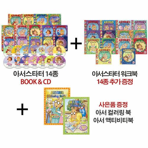 아서 스타터 Arthur Starter 14종 Set (Paperback 14권 + CD 14장)