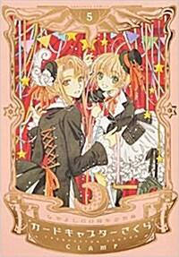 なかよし60周年記念版 カ-ドキャプタ-さくら(5): KC DX (コミック)