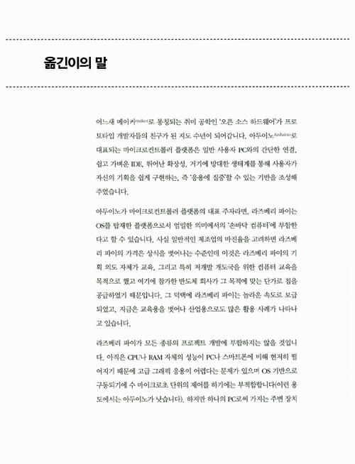 (프로젝트로 배우는) 라즈베리 파이