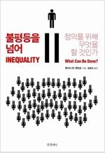 불평등을 넘어