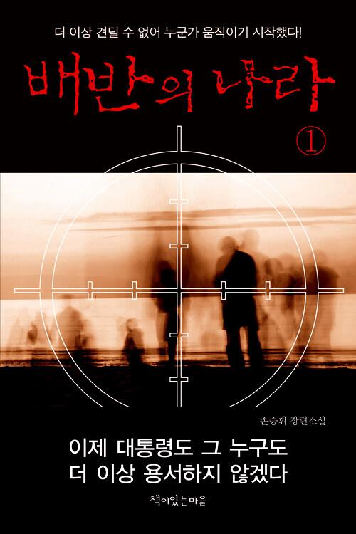 배반의 나라 : 손승휘 장편소설