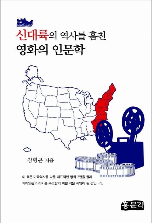 신대륙의 역사를 훔친 영화의인문학